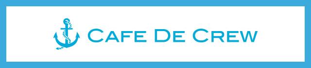 カフェ・ド・クルーwebサイト